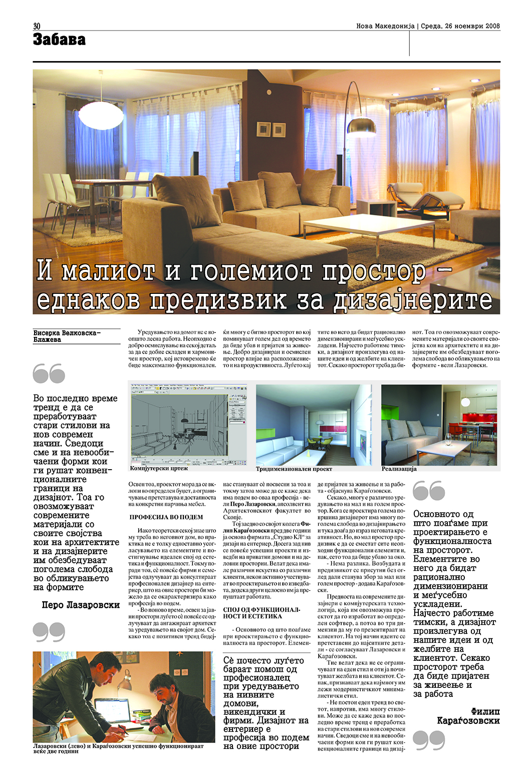 Interview for the daily news paper Nova Makedonija 26.10.2008
